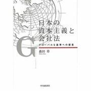 日本の資本主義と会社法―グローバルな基準への提言 [単行本]
