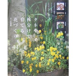 タネや株分けで育てる花づくり [単行本]