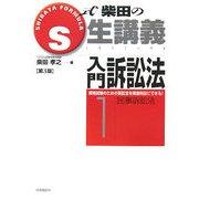 S式柴田の生講義入門訴訟法〈1〉 第3版 [全集叢書]