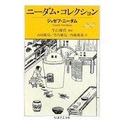 ニーダム・コレクション(ちくま学芸文庫) [文庫]