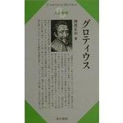 グロティウス(Century Books―人と思想) [全集叢書]