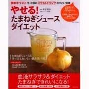 やせる!たまねぎジュースダイエット-簡単な作り方&おいしい飲み方(別冊すてきな奥さん) [ムックその他]