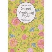 伊藤羽仁衣のSweet Wedding Style―世界一かわいくて幸せな花嫁になるために [単行本]