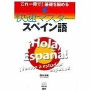 快速マスタースペイン語-これ一冊で!基礎を固める [単行本]