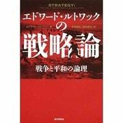 エドワード・ルトワックの戦略論―戦争と平和の論理 [単行本]