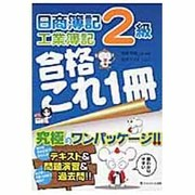 日商簿記2級工業簿記合格これ1冊 [単行本]