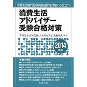 消費生活専門相談員資格認定試験にも役立つ消費生活アドバイザー受験合格対策〈2014年版〉 [単行本]