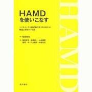 HAMDを使いこなす-ハミルトンうつ病評価尺度(HAMD)の解説と利用の手引き [単行本]