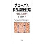 グローバル製品開発戦略―日本コカ・コーラ社の成功と日本ペプシコ社の撤退 [単行本]