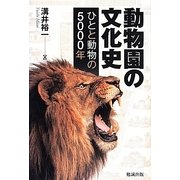 動物園の文化史―ひとと動物の5000年 [単行本]