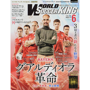 WORLD SOCCER KING (ワールドサッカーキング) 2014年 06月号 [雑誌]