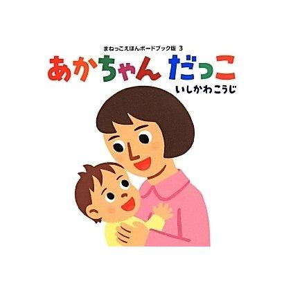 あかちゃんだっこ(まねっこえほんボードブック版〈3〉) [絵本]