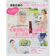 SPRiNG Wedding 素敵花嫁のハッピーウエディング (e-MOOK) [ムックその他]