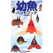幼魚ハンドブック [図鑑]