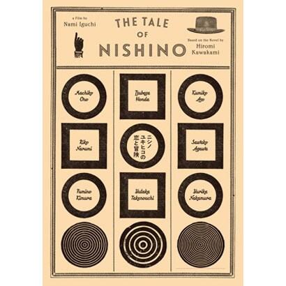 ニシノユキヒコの恋と冒険 [DVD]