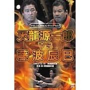 プロレス名勝負シリーズ vol.4 天龍源一郎 vs 藤波辰爾