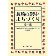 長崎の祭りとまちづくり―「長崎くんち」と「ランタンフェスティバル」の比較研究 [単行本]