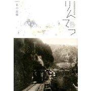 魚梁瀬森林鉄道「りんてつ」私の記憶 [ムックその他]