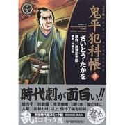 鬼平犯科帳 49 ワイド版(SPコミックス 時代劇シリーズ) [コミック]