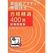 第四級アマチュア無線技士合格精選400題試験問題集 [単行本]