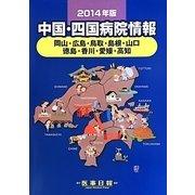 中国・四国病院情報〈2014年版〉 [全集叢書]