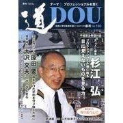 季刊道 No.180(2014春号) [単行本]