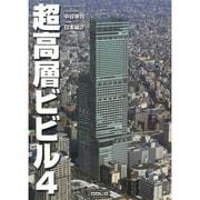 超高層ビビル〈4〉日本編(2) [単行本]