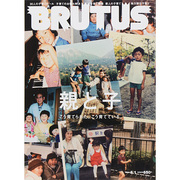 BRUTUS (ブルータス) 2014年 6/1号 [雑誌]