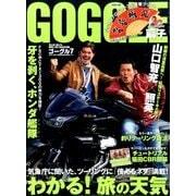 GOGGLE (ゴーグル) 2014年 07月号 [雑誌]