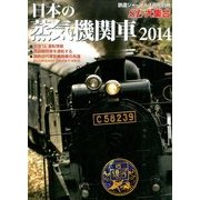 日本の蒸気機関車 2014SL大集合 2014年 07月号 [雑誌]