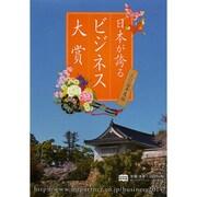 日本が誇るビジネス大賞〈2014年度版〉 [単行本]