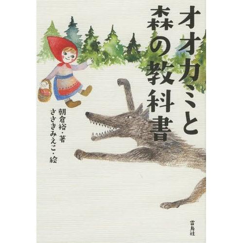 オオカミと森の教科書 [単行本]