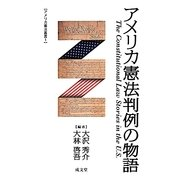 アメリカ憲法判例の物語(アメリカ憲法叢書) [単行本]
