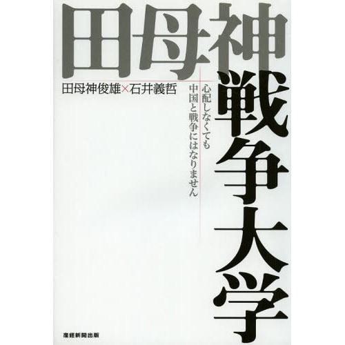 田母神戦争大学―心配しなくても中国と戦争にはなりません [単行本]
