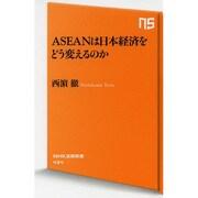 ASEANは日本経済をどう変えるのか(NHK出版新書) [新書]
