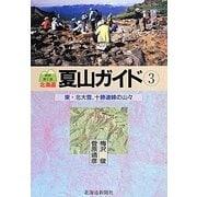 北海道夏山ガイド〈3〉東・北大雪、十勝連峰の山々 最新第2版 [単行本]