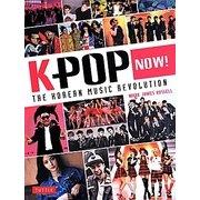 K POP NOW! [単行本]