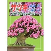 サツキ盆栽と花を楽しむ [ムックその他]