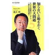 知らないと恥をかく世界の大問題〈5〉どうする世界のリーダー?―新たな東西冷戦(角川SSC新書) [新書]