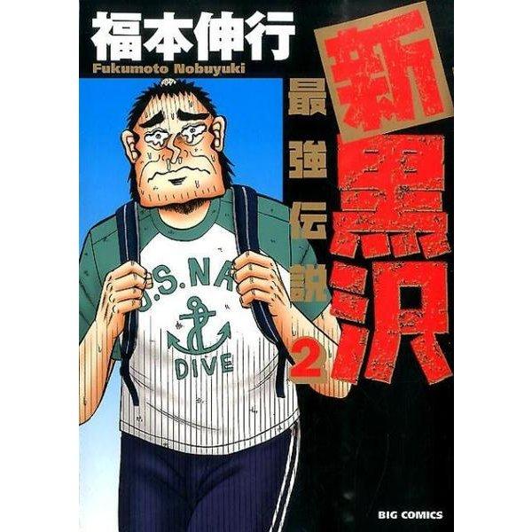 新黒沢 最強伝説<2>(ビッグ コミックス) [コミック]