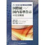 バーゼル3 自己資本比率規制―国際統一/国内基準告示の完全解説 [単行本]