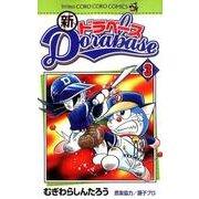 新ドラベース<3>(コロコロコミックス) [コミック]