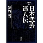 考証日本武芸達人伝 [単行本]