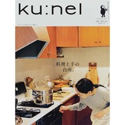 ku:nel (クウネル) 2014年 07月号 [雑誌]
