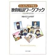 ロールプレイで学ぶ教育相談ワークブック―子どもの育ちを支える [単行本]