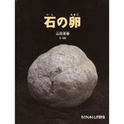 石の卵(たくさんのふしぎ傑作集) [絵本]