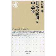日本の雇用と中高年(ちくま新書) [新書]