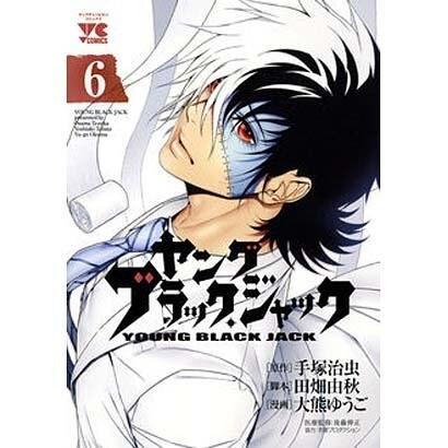 ヤングブラック・ジャック 6(ヤングチャンピオンコミックス) [コミック]