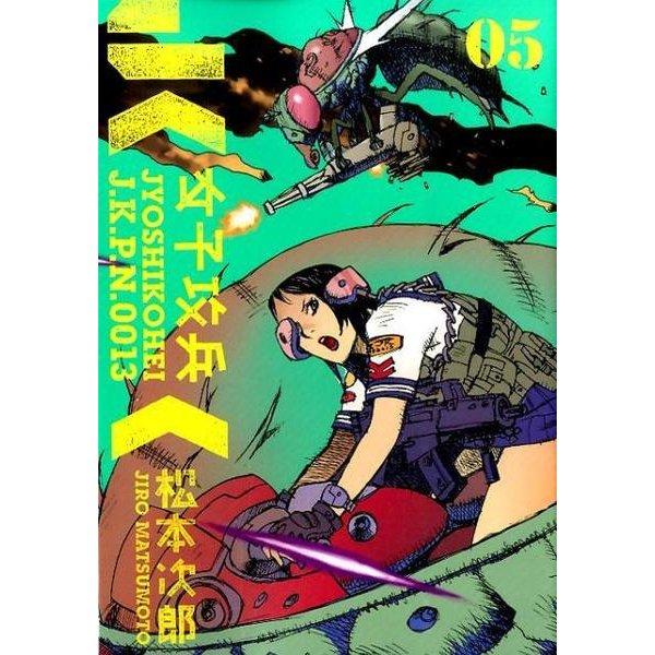 女子攻兵 5(BUNCH COMICS) [コミック]