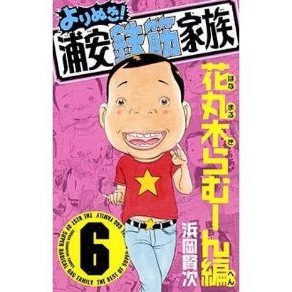よりぬき!浦安鉄筋家族 6 花丸木らむーん編(少年チャンピオン・コミックス) [コミック]